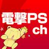 電撃PlayStation ch