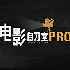 电影自习室pro