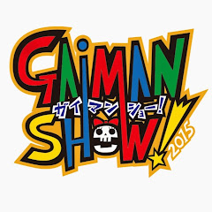 ガイマン賞