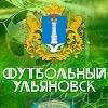 Футбольный Ульяновск ТВ