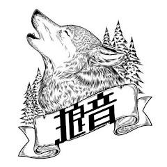 ウルフ/wolf