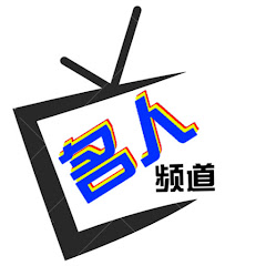 名人唱片Fusionix Production