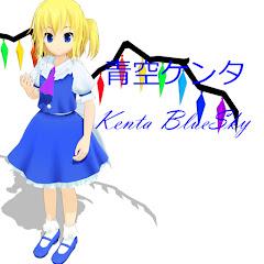 青空ケンタ