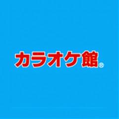 カラオケ館オフィシャルチャンネル