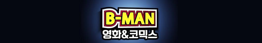 B Man 삐맨