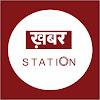 Khabar Station