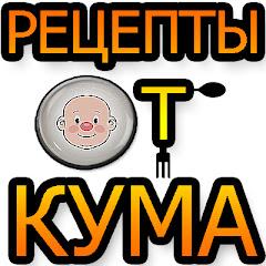 Рейтинг youtube(ютюб) канала Рецепты от КУМА
