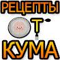 youtube(ютуб) канал Рецепты от КУМА