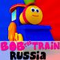 Bob The Train Russia