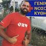 Konstantinos Pavlopoulos