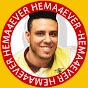 هيما فور ايفر Hema4Ever