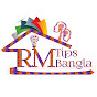 RM Tips Bangla