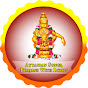 Ayyappan Songs & Bhajans With Lyrics