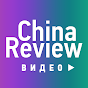 China - Review
