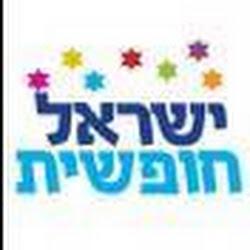 BFreeIsrael