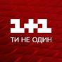 youtube(ютуб) канал Телеканал 1+1