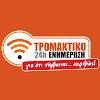 tromaktikos3
