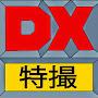 デラックス特撮DX Tokusatsu