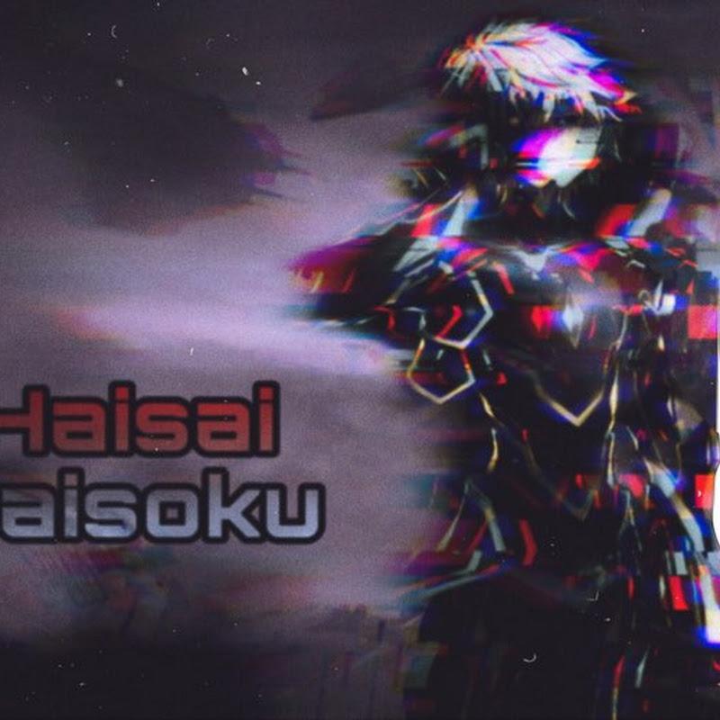 Haisai Saisoku
