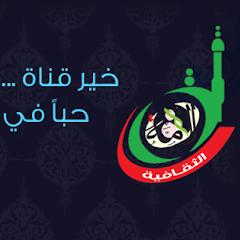 قناة الأمة الثقافية - الصفحة الرسمية على اليوتيوب