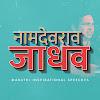 Namdevrao Jadhav