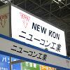株式会社ニューコン工業 動画サイト/Newkon Industrial official video/日本新光工业