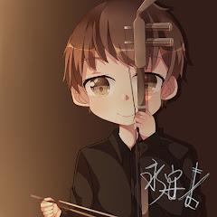 永安的心情二胡 YungAn's Erhu Fantasy