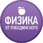 youtube(ютуб) канал Физика от Побединского