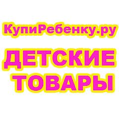 Рейтинг youtube(ютюб) канала KupiRebenku