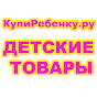 youtube(ютуб) канал KupiRebenku