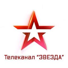 Рейтинг youtube(ютюб) канала Телеканал ЗВЕЗДА