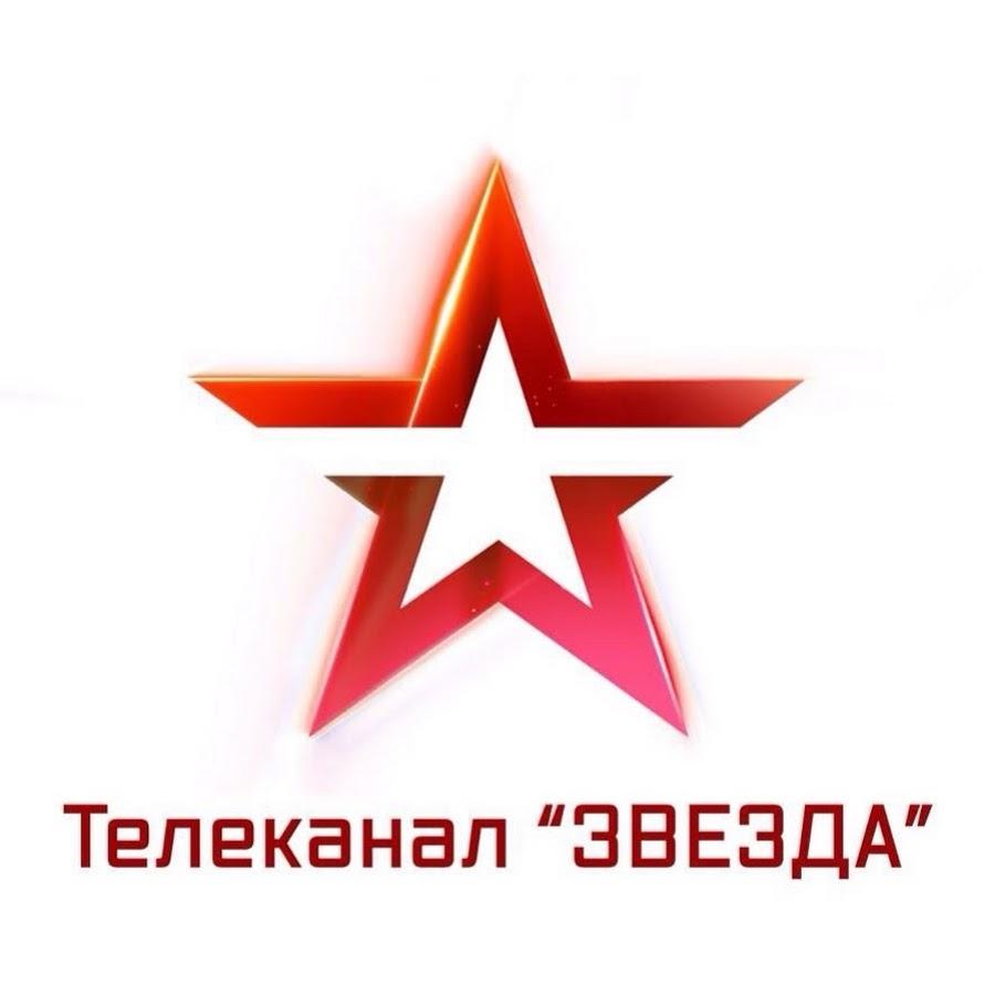Телеканал звезда вк - 636