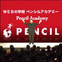 WEBの学校 ペンシルアカデミー|PencilAcademy !