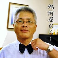 fumiekomachi