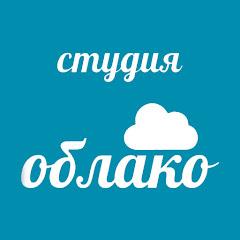 """Cтудия """"Облако"""""""