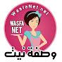 Wasfa Net وصفة نيت