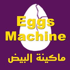 Eggs Machine - ماكينة البيض