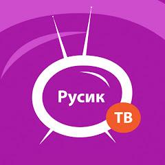 Рейтинг youtube(ютюб) канала Rusik TV