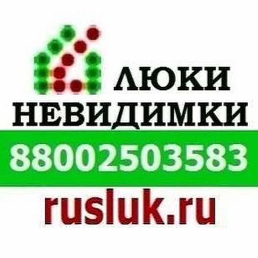 Большой ассортимент напольные люки rusluk ru