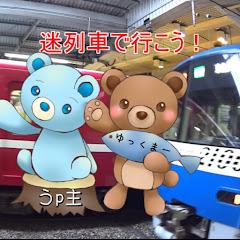 Aokuma迷列車で行こう雑学編:鉄道旅鉄道模型Nゲージ車窓前面展望