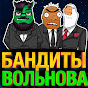 Бандиты Вольнова