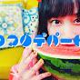 クマリデパート - Topic の動画、YouTube動画。