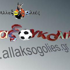 allaksogolies. gr