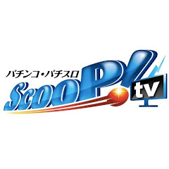 スクープTV ScooP!tv