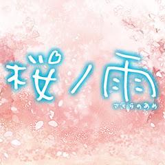 映画『桜ノ雨』公式