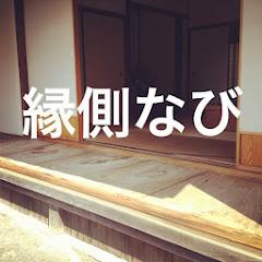 ENGAWA guide