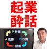 キミアキ先生の起業酔話