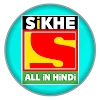Sikhe All In Hindi