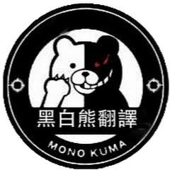 黑白熊翻譯