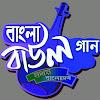 বাংলা বাউল গান